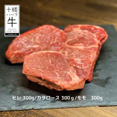 十勝ハーブ牛ブロック肉バラエティセット<計900g>【冷凍】会員価格9,720円(税込)
