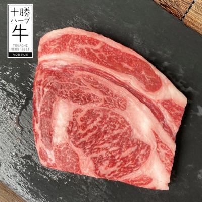 【特別価格】十勝ハーブ牛 リブロース1ポンドステーキ【冷凍】会員価格5,184円(税込)