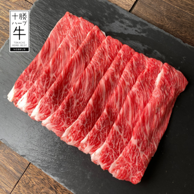 十勝ハーブ牛カタロースすき焼き 400g【冷凍】会員価格4,860円(税込)