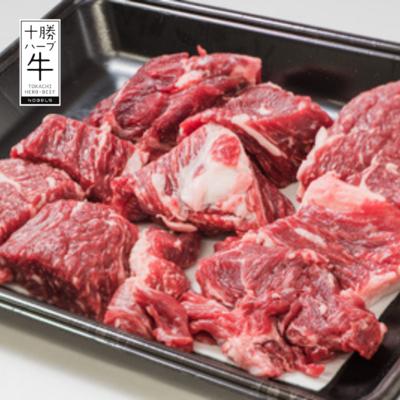 【特別価格】十勝ハーブ牛カレー・シチュー用 300g【冷凍】会員価格2268円(税込)