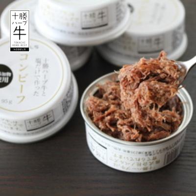 十勝ハーブ牛と塩だけで作ったコンビーフ95g【常温】会員価格1,080円(税込)