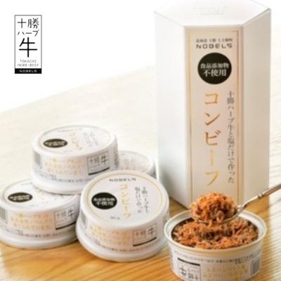 【20%OFF】十勝ハーブ牛と塩だけで作ったコンビーフ5缶ギフト箱入 【常温】