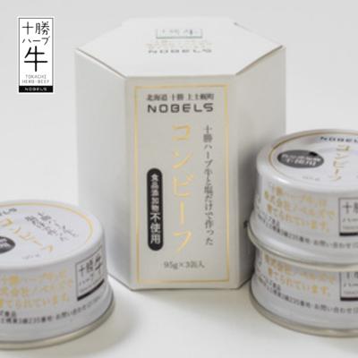 【20%OFF】十勝ハーブ牛と塩だけで作ったコンビーフ3缶ギフト箱入 【常温】