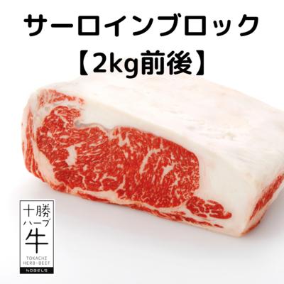 【特別価格】十勝ハーブ牛 サーロインブロック ( 約2kg ) 【冷凍】