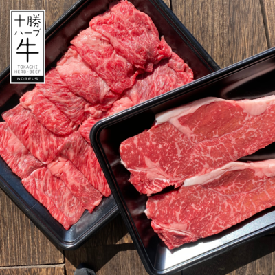 十勝ハーブ牛ステーキ&しゃぶしゃぶセット【冷凍】会員価格9,504円(税込)