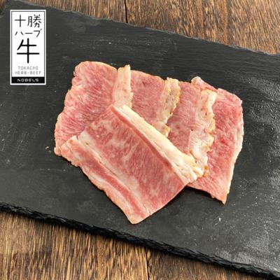 十勝ハーブ牛 スライスベーコン 80g前後【冷凍】会員価格1,053円(税込)