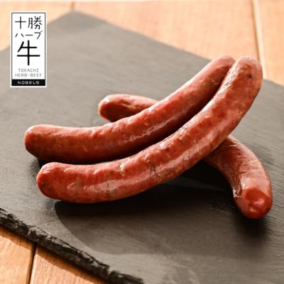 十勝ハーブ牛 ソーセージプレーン 120g前後 【冷凍】会員価格891円(税込)