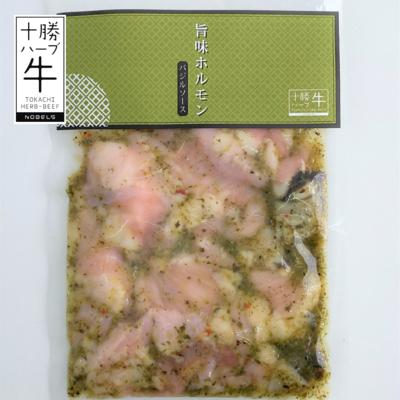 味付けホルモン(バジル)200g【冷凍】