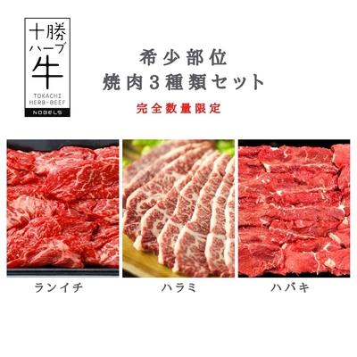 希少部位焼肉3種類セット計1.1kg 【冷凍】