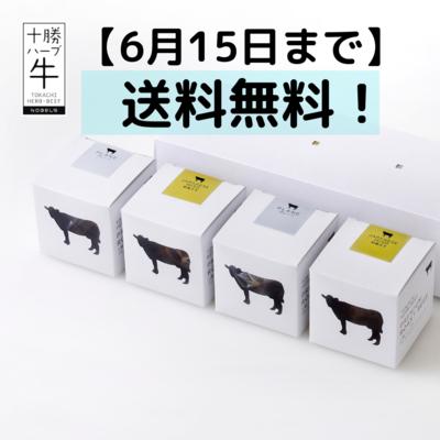 <6/15まで送料無料>プレミアムローストビーフ4入ギフト【冷凍】会員価格6,804円(税込)