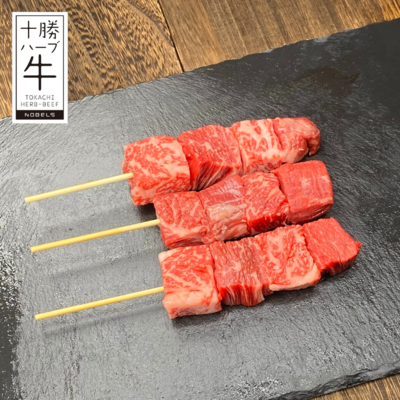 牛串50g×3本【冷凍】