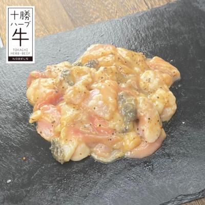 味付けホルモン(塩ダレ) 200g 【冷凍】