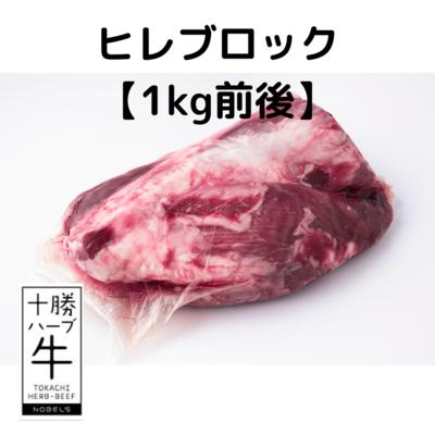 ヒレブロック (約1kg)【冷凍】
