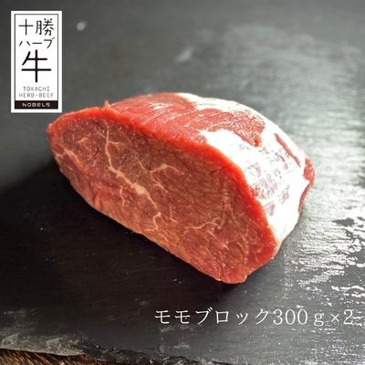モモブロック 600g(300g×2個)【冷凍】特別価格4,320円(税込)