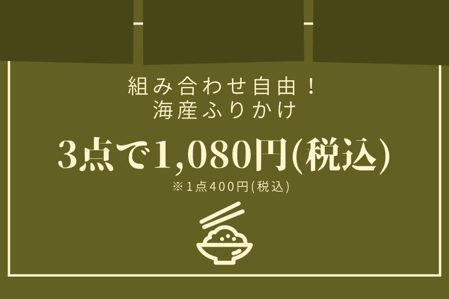 組み合わせ自由!海産ふりかけ3点で1,080円
