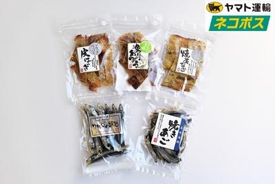 【ポストに届く】食べきりおつまみ/おやつセット