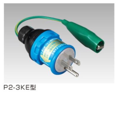 ハタヤ 取替用ニュートビプラグ P2-3KE【10個セット】 (800942)