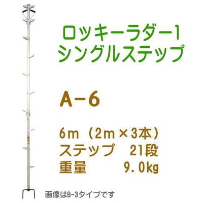 巴化成工業 ロッキーラダー1 シングルステップ (890501)