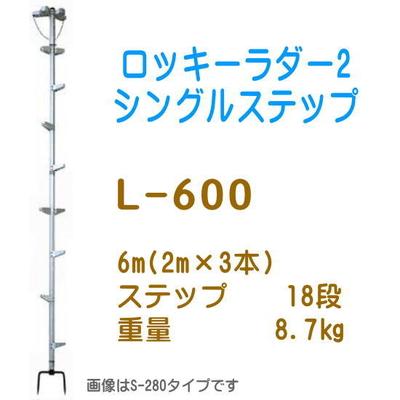 巴化成工業 ロッキーラダー2 シングルステップ (890521)