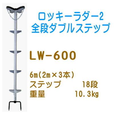 巴化成工業 ロッキーラダー2 全段ダブルステップ (890529)