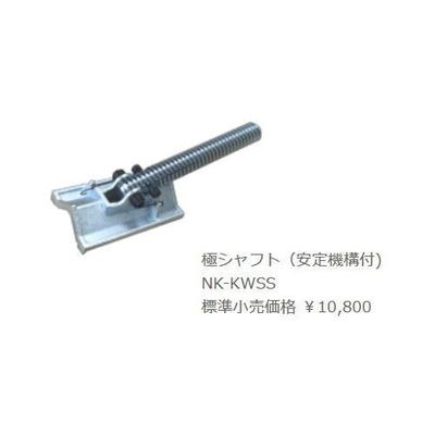 ナカヤ 極 シャフト (831126)