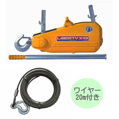 手動ウインチ リバティ X-13 ワイヤー20m付 (804632)