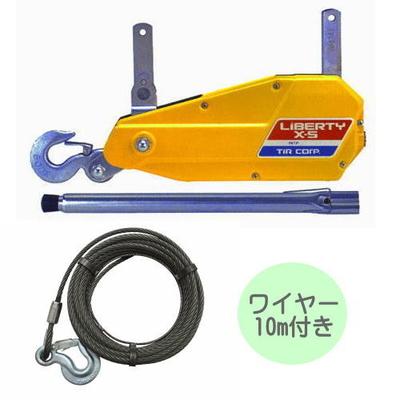 手動ウインチ リバティ X-5 ワイヤー10m付 (804631)