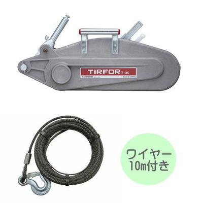 手動ウインチ チルホール T-35 ワイヤー10m付 (804623)