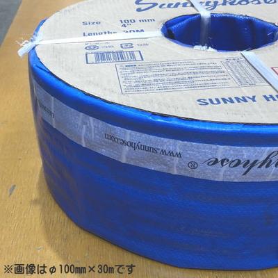 サニーホース φ100mm × 20m (856562)