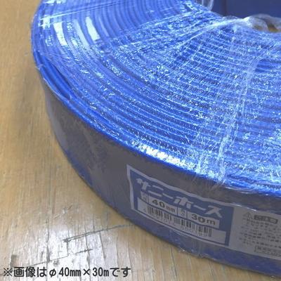 サニーホース φ40mm (856522)