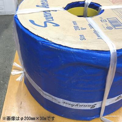 サニーホース φ200mm (856592)