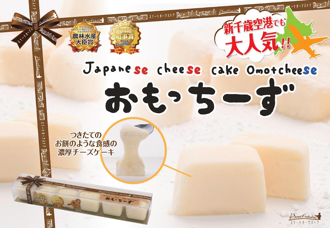 【大人気!】お餅のようなチーズケーキ