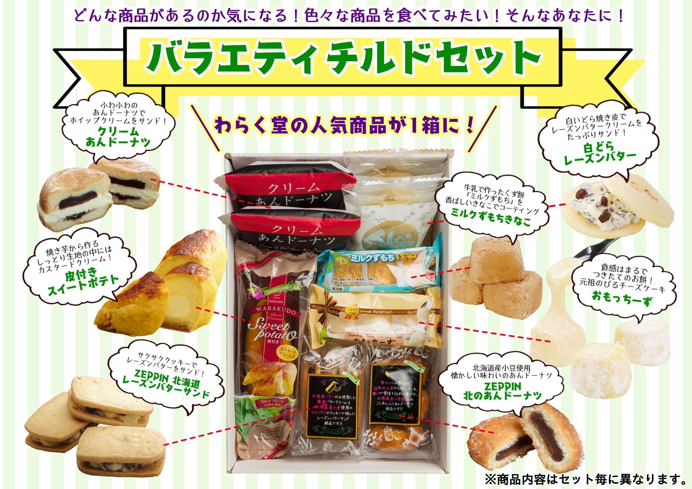 どんな商品があるか気になる!色々な商品を食べてみたい!そんなあなたに!