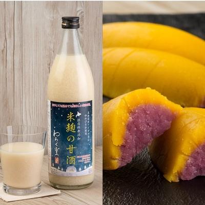 米麹の甘酒900ml・サチ20個セット
