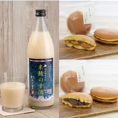 米麹の甘酒900ml・どら焼き(つぶあん3個・キャラメルあん2個)セット