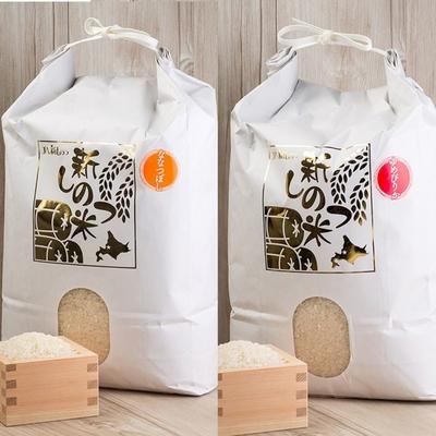 新しのつ米食べ比べ5㎏2袋セット