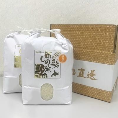新しのつ米ななつぼし5㎏ 2袋
