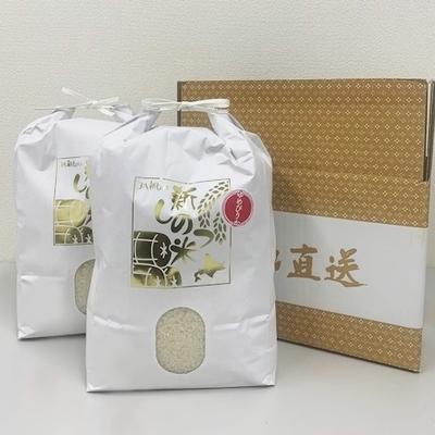 新しのつ米ゆめぴりか5㎏2袋