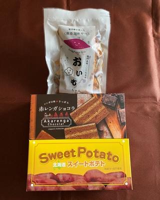 オーケストラトリオセット SO-S【送料込み】芋けんぴ(110g)プレゼント付き!