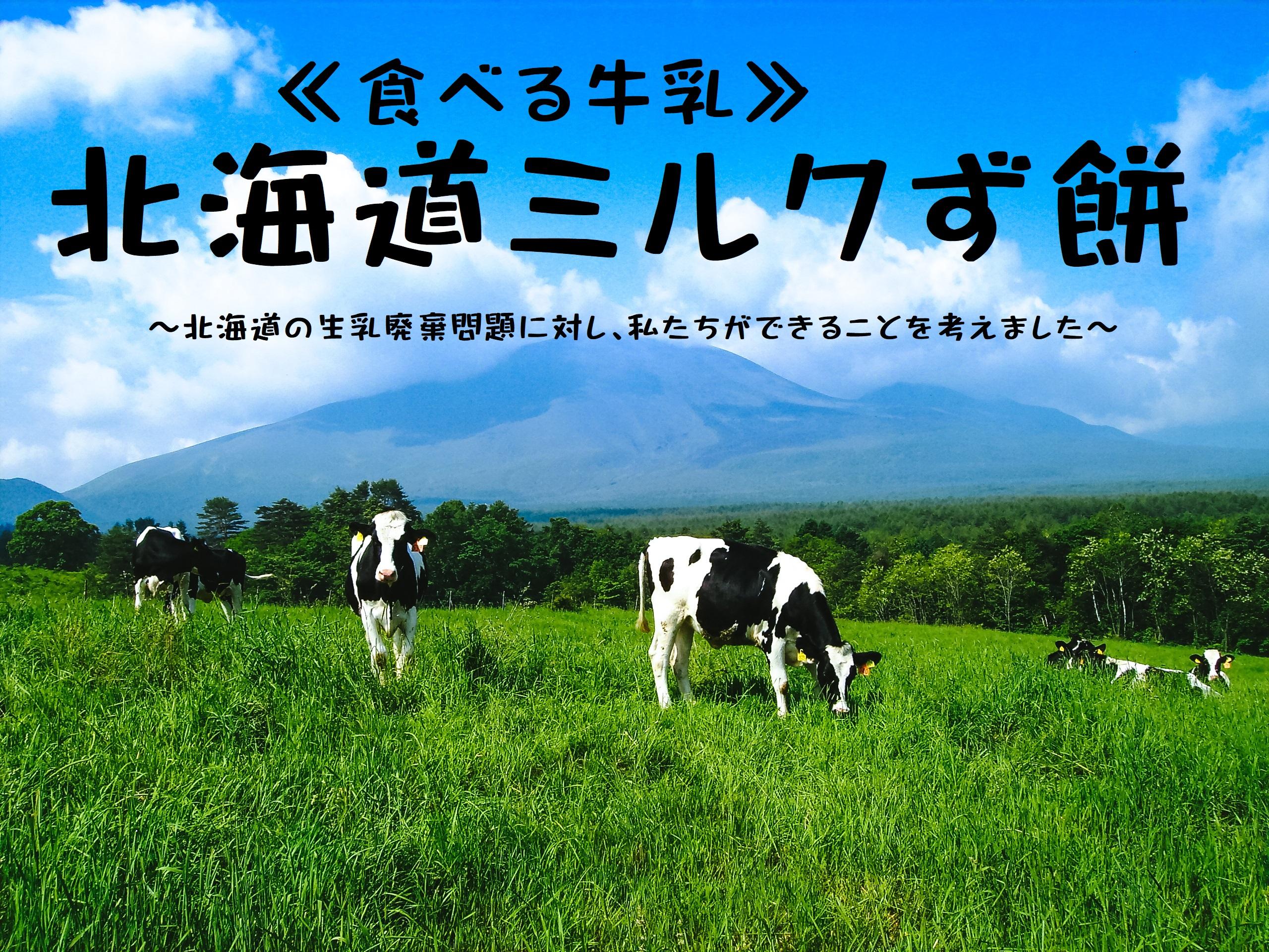 ≪食べる牛乳≫北海道ミルクず餅