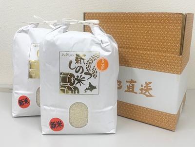 新米 新しのつ米食べ比べセット(2kgX2袋)