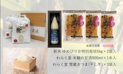 新米 ゆめぴりか満喫セット【送料無料!】