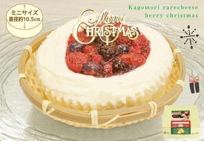 かご盛レアチーズベリークリスマス