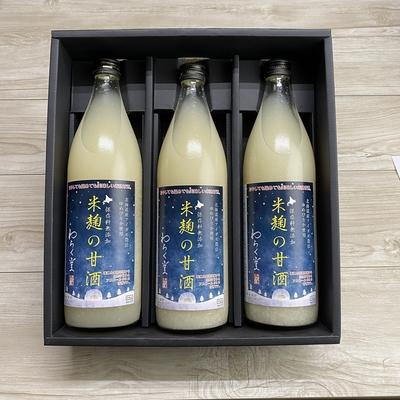 米麴の甘酒900ml3本セット