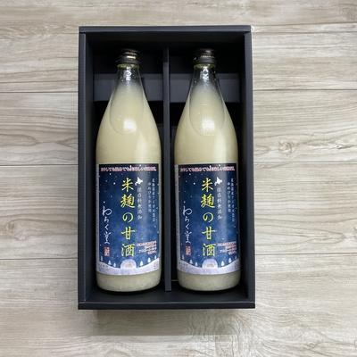 米麴の甘酒900ml2本セット