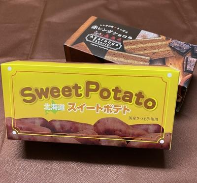 【送料込み】お家で北海道物産展の味を!第2弾 スイートポテト&チョコレートケーキセット