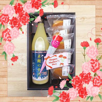 【母の日限定】米麹の甘酒&手焼きどら焼き(つぶ餡3個・キャラメル餡2個)セット