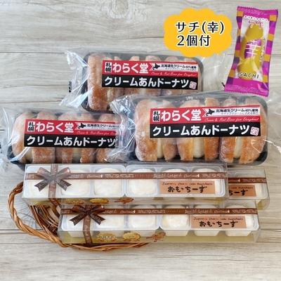 ③【送料込み】ハッピーWセット【西日本新聞特別企画】