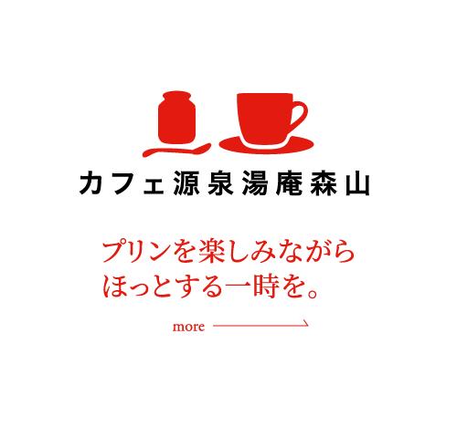 カフェ源泉湯庵森山