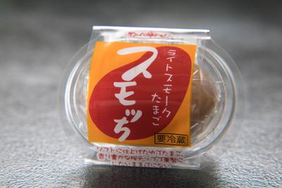スモッち【白玉・半熟燻製たまご】